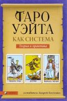 Книга Таро Уэйта как система. Теория и практика