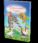 Книга Українські казки