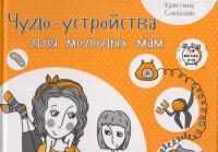 Книга Чудо-устройства для молодых мам