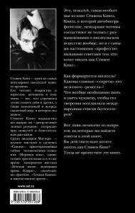 фото страниц Как писать книги #2