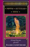 Книга Сказки старой Англии