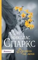 Книга Взгляни на меня