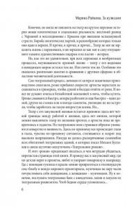 фото страниц За кулисами. Москва театральная #3