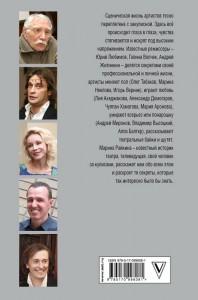 фото страниц За кулисами. Москва театральная #6