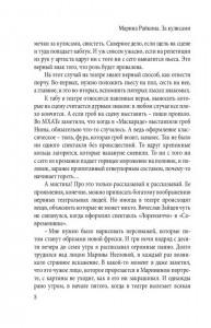 фото страниц За кулисами. Москва театральная #5