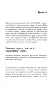 фото страниц За кулисами. Москва театральная #4
