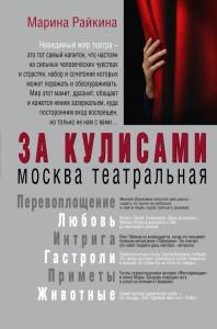 Книга За кулисами. Москва театральная
