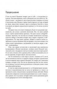 фото страниц За кулисами. Москва театральная #2