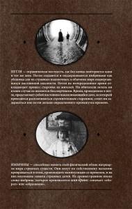 фото страниц Дом странных детей (суперкомплект из 3-х книг) #8