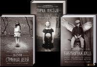 Книга Дом странных детей (суперкомплект из 3-х книг)