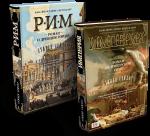 Книга Супер-комплект из 2-х книг 'Империя. Роман об имперском Риме' и 'Рим. Роман о древнем городе'