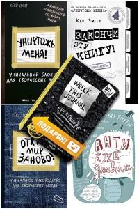 Книга Супер-комплект уникальных блокнотов из 5-и штук от Keri Smith