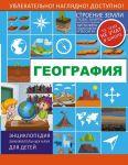 Книга География