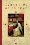 Книга Театр. Книжка 2