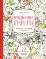 Книга Праздничные открытки. 20 лучших открыток для любого торжества