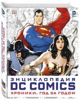 Книга Энциклопедия DC Comics. Хроники. Год за годом