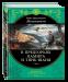 Книга В предгорьях Памира и Тянь-Шаня