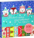 Книга Новогодние украшения из бумаги. 100 простых заготовок