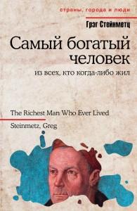 Книга Самый богатый человек из всех, кто когда-либо жил