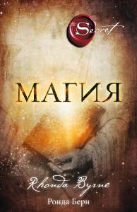Книга Магия