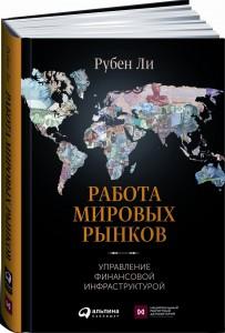 07ccd4215bdcce Работа мировых рынков. Управление финансовой инфраструктурой (Рубен ...