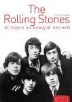 Книга Rolling Stones: история за каждой песней
