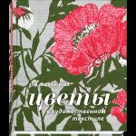 Книга Цветы в художественном текстиле