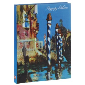 Книга Эдуард Мане. Большой канал в Венеции. Блокнот