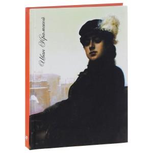 Книга Иван Крамской. Неизвестная. Блокнот