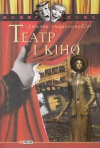 Книга Театр і кіно