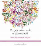 Книга В царстве снов и фантазий. Мир магических узоров