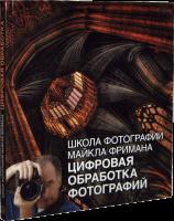 Книга Цифровая обработка фотографий