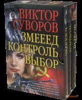 Книга Змееед. Контроль. Выбор (комплект из 3 книг)