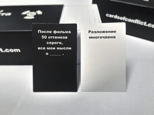 фото Настольная игра 'Карты Конфликта' 2е издание (Cards of conflict) #8