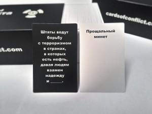 фото Настольная игра 'Карты Конфликта' 2е издание (Cards of conflict) #6
