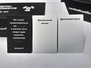 фото Настольная игра 'Карты Конфликта' 2е издание (Cards of conflict) #3