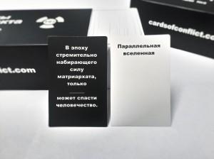 фото Настольная игра 'Карты Конфликта' 2е издание (Cards of conflict) #2
