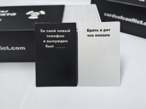 фото Настольная игра 'Карты Конфликта' 2е издание (Cards of conflict) #7