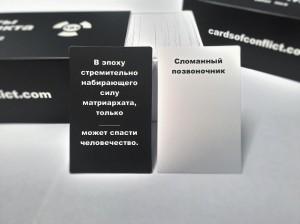 фото Настольная игра 'Карты Конфликта' 2е издание (Cards of conflict) #5