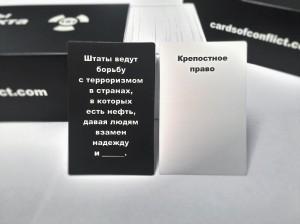 фото Настольная игра 'Карты Конфликта' 2е издание (Cards of conflict) #9