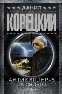 Книга Антикиллер 5. За своего