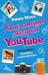 Книга Как стать звездой YouTube. Сетевая катастрофа