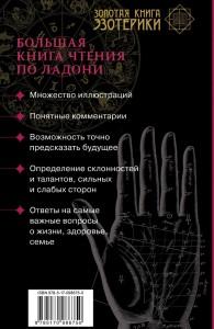 фото страниц Хиромантия. Большая книга чтения по ладони #7