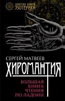 Книга Хиромантия. Большая книга чтения по ладони