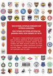 фото страниц 1000 лучших футбольных клубов мира #8
