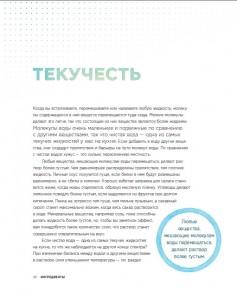 фото страниц Ингредиенты: Химия и алхимия гастрономического творчества #4