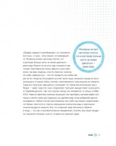 фото страниц Ингредиенты: Химия и алхимия гастрономического творчества #5
