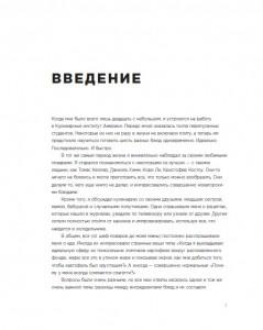 фото страниц Ингредиенты: Химия и алхимия гастрономического творчества #2