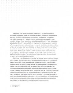 фото страниц Ингредиенты: Химия и алхимия гастрономического творчества #3