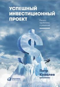 Книга Успешный инвестиционный проект: Риски, проблемы и решения